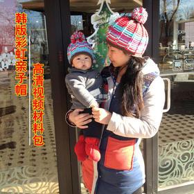 小辛娜娜编织套装韩版彩虹亲子帽 毛线编织帽子韩版亲子帽帽子