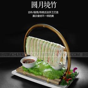 圆月镜竹 创意餐具 意境餐具