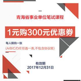 2017年青海省事业单位笔试课程代金券