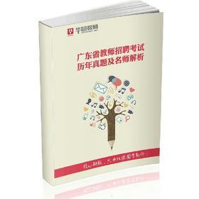 广东省教师招聘考试历年真题解析课程(含纸质真题集)