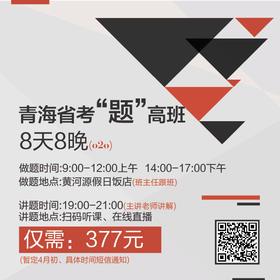 """青海省考""""题""""高班8天8晚"""