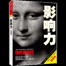 影响力(经典版)(新版) [Influence: The Psychology of Persuasion] 风靡全球三十载,《财富》杂志鼎力推荐的75本商业图书之一,当今社会心理学广为引述的经典著作