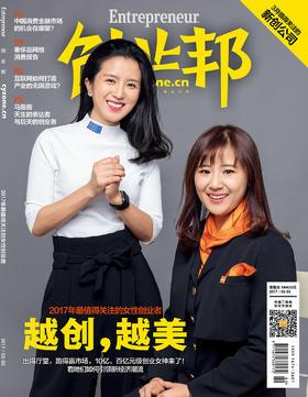 创业邦杂志2017年2-3合刊—2017年最值得关注的女性创业者