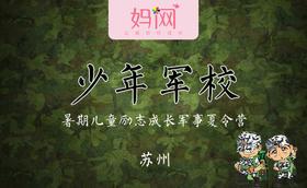 【妈网夏令营】少年军校 军事夏令营7天营,原价2980,妈网特惠价2680,开始报名喽