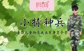 【妈网夏令营】小特种兵 暑假军事7天营,原价3580,妈网特惠价2480,开始报名喽!~