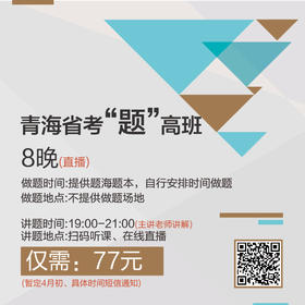 """青海省考""""题""""高班8晚"""