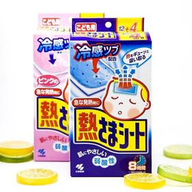 日本小林退热贴小林散热贴凝胶儿童用退热贴医用退烧12+4降温贴 2岁以上(粉蓝两色)
