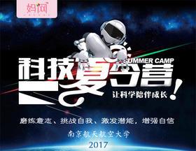 【妈网夏令营】小飞行员 南京航空航天大学  夏令营5天营,原价3580,妈网特惠价2980,开始报名喽