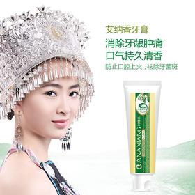 阿娜香品牌 艾纳香牙膏 120g