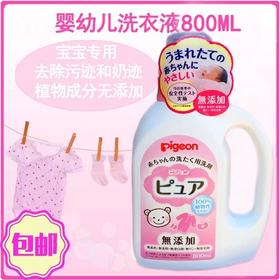日本原装进口贝亲婴儿洗衣液温和宝宝儿童无刺激800ml