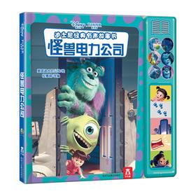 【儿童节】【5折封顶 正版包邮】迪士尼经典有声故事书:怪兽电力公司