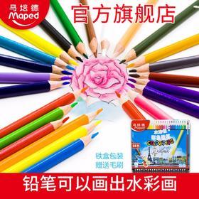 马培德Maped 水溶性彩色铅笔 铁盒装彩铅涂色笔填色笔 12色 24色 36色 48色