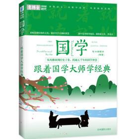 意林 新阅读系列 跟着国学大师学经典 随书附赠:精美主题书签 青少年文化与经典阅读从这里起步