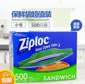 美国直邮 Ziploc密保诺 保鲜密封袋三明治袋 小号较薄 500只