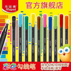 马培德maped 保卫萝卜彩色勾线笔 10色盒装 绘图勾线