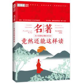 意林 新阅读系列 名著竟然还能这么读 随书附赠:精美主题书签 青少年文化与经典阅读从这里起步