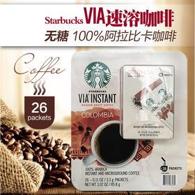 美国直邮 Starbucks星巴克速溶免煮咖啡粉 哥伦比亚黑咖啡26支盒