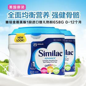 美国直邮 Similac雅培1段一段金盾婴幼儿配方牛奶粉 658g