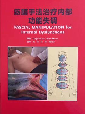 《筋膜手法治疗内部功能失调》------Carla Stecco教授亲笔签名!