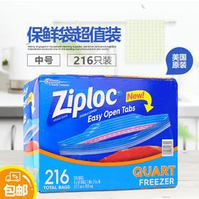 美国直邮 Ziploc密保诺 保鲜袋密封袋冷冻袋 中号较厚 216只