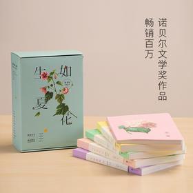 《生如夏花:泰戈尔经典诗选》| 天籁心语抚慰心灵
