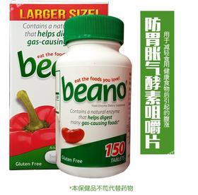 美国直邮 beano解决腹胀防胃胀气酵素咀嚼片150粒