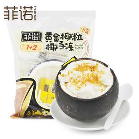 【工作日直发】销量破千的黄金椰粒椰奶冻顺丰包邮产地送到家
