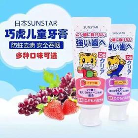 【活动2支装】日本原装进口巧虎儿童牙膏 可吞咽食用宝宝牙膏 2-8岁 草莓葡萄味 70g