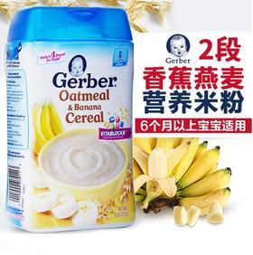 【四盒包邮】美国直邮 Gerber嘉宝2段米粉米糊 二段香蕉燕麦婴儿辅食 227g