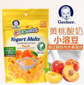 美国直邮 Gerber嘉宝溶豆 婴幼儿酸奶溶豆 黄桃味 28g