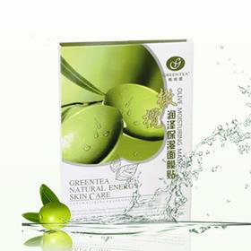 【配送】橄榄润泽保湿面膜贴