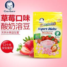 美国直邮 Gerber嘉宝溶豆 婴幼儿酸奶溶豆草莓味 28g