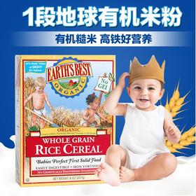 【四盒包邮】}美国直邮 Earth's Best1段米粉 婴儿高铁米粉米糊一段 227g