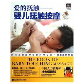 《爱的芳香抚触 婴儿抚触按摩》 台湾王慎明 无光盘