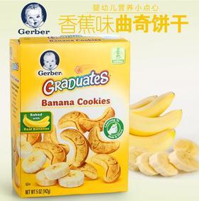 美国直邮 Gerber嘉宝香蕉曲奇磨牙饼干 婴儿美味零食饼干 142g