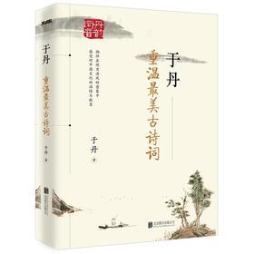 《于丹:重温最美古诗词(再版)》