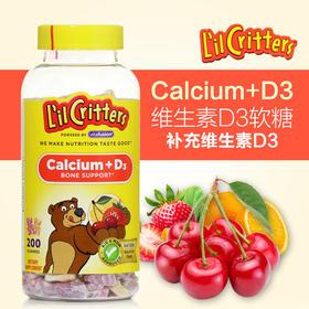 美国直邮 Lil Critters熊宝宝小熊糖钙+维生素D儿童补钙软糖200粒