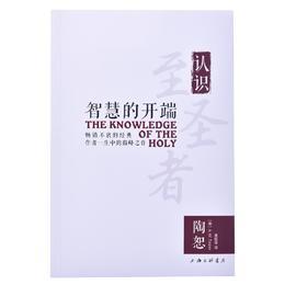 【新书】《智慧的开端》:《渴慕神》的作者陶恕巅峰之作,影响全球数代基督徒的一本书