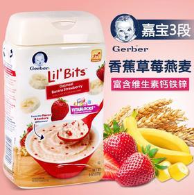 【四盒包邮】美国直邮 Gerber嘉宝3段米粉米糊  三段草莓香蕉燕麦婴儿辅食227g