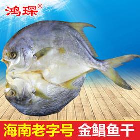 【南海网微商城】海南野生金鲳鱼 咸鱼干500g