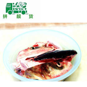 松鱼头(1斤26元,先收2斤定金52,多退少补)