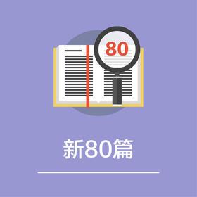 新阅读80篇(订金)