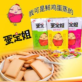 【618】蛋定姐鸡蛋干118g  五香味/咖喱味/酱香味多口味可选