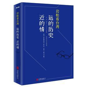 《岩松看台湾:远的历史近的情》