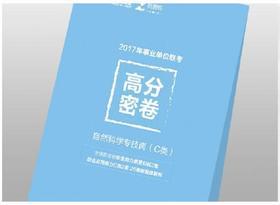 2017事业单位高分密卷(自然科学专技岗C类)