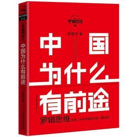 《罗辑思维:中国为什么有前途》
