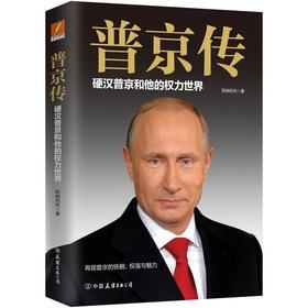《普京传:硬汉普京和他的权力世界》