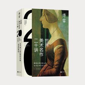 【世界美术名作二十讲】傅雷经典传世之作,打开艺术鉴赏之门