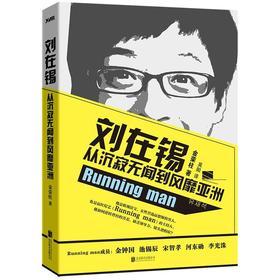 《刘在锡 : 从沉寂无闻到风靡亚洲》他是收视法宝,女性票选*想嫁的男人,童年的他,刚出道的他和现在的他,极致剖析,首度公开。