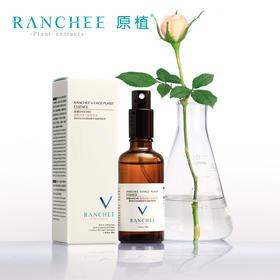 特别推荐~原植RANCHEE 植物V脸精华液 3D立体塑颜